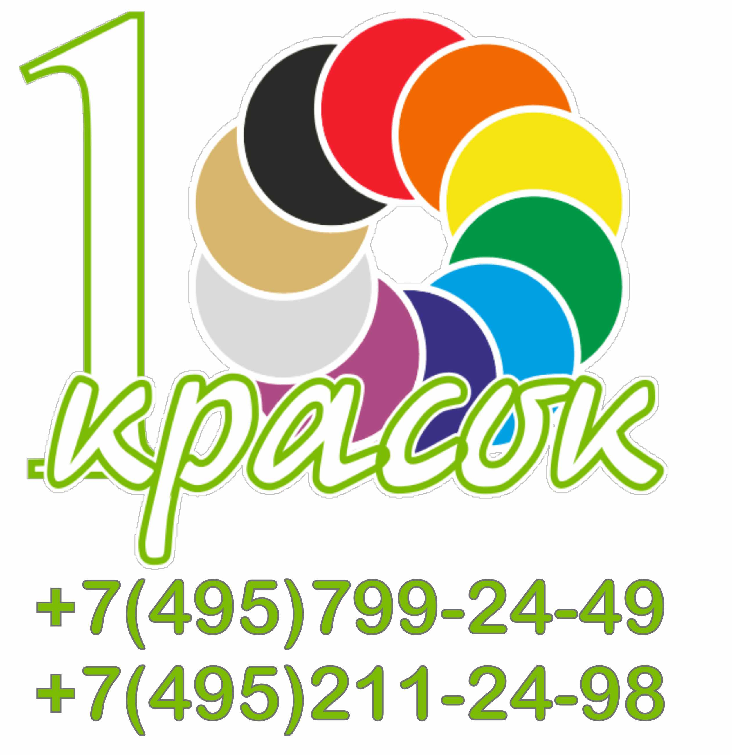 Десять красок